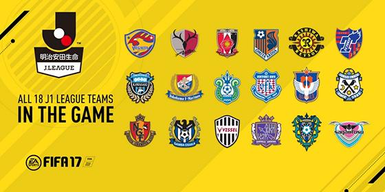 In FIFA 17 kann auch mit den 18 Teams der japanischen J1 League gespielt werden.