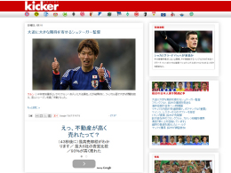 Die wichtigsten News jetzt auch auf Japanisch: kicker-japan.com