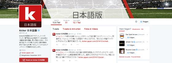 Der japanische Twitter-Account