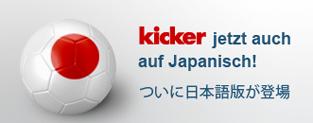 kicker jetzt auch auf Japanisch